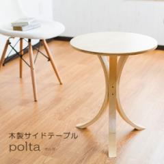 サイドテーブル 木製テーブル おしゃれ 高さ55cm 円形 丸天板 ウッドスタイル 木製 コンパクト 省スペース 曲線デザイン 傷防止