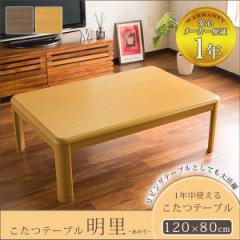 こたつテーブル こたつ 炬燵 長方形 幅120cm おしゃれ テーブル単品 オールシーズン 木製 あったか 省エネ 保証