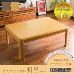 こたつテーブル こたつ 炬燵 長方形 幅105cm おしゃれ テーブル単品 オールシーズン 木製 あったか 省エネ 保証