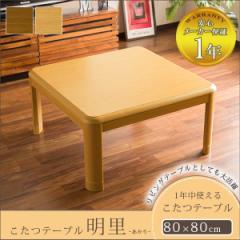 【送料無料】 こたつテーブル 正方形 おしゃれ 幅80cm こたつ 炬燵 テーブル単品 オールシーズン 木製 あったか 省エネ 保証