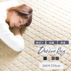 キルトラグ ラグマット カーペット 3畳 200×250 デニム地 洗える オールシーズン 長方形