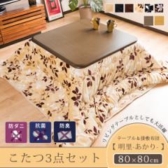 【送料無料】 こたつ コタツ 炬燵 セット 3点セット 正方形 幅80cm こたつテーブルセット 3点セット 掛布団 敷布団 テーブル