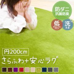 ラグ カーペット 防ダニ 抗菌防臭 低ホルムアルデヒド ラグマット 洗える 200×200cm 3畳 三畳 円形 フランネル ラーナ