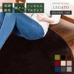 ラグ マット 低反発 140×140cm 床暖房 カーペット 2畳 二畳 円形 フランネルラグ 秋冬 ホットカーペット対応 防音対策