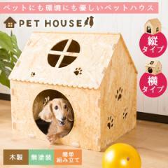 ペットハウス ペット用品 室内用 屋内用 ドッグハウス キャットハウス 無塗装 木製 パイン材 犬用 猫用 ベッド 可愛い