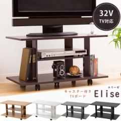 テレビ台 テレビボード 小さい TV台 テレビラック TVボード 木製 収納 ロータイプ コンパクト 32V型対応 幅80cm シンプル