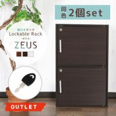 収納ボックス 2個セット 収納棚 鍵付き 扉付き 2段ボックス ラック 鍵付き扉 収納ラック 収納家具 シンプル