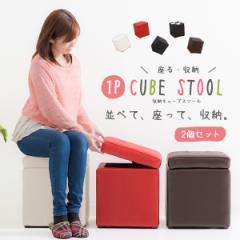【送料無料】 スツール 2個セット 椅子 収納 座れる クッション 正方形 ベンチ 収納ボックス オットマン