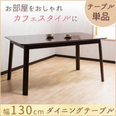 ダイニグテーブル 4人用 130cm幅 角丸加工 ロータイプ アジャスター付き 木製 ラバーウッド