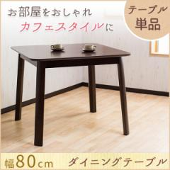 【送料無料】 ダイニグテーブル 2人用 80cm幅 角丸加工 ロータイプ アジャスター付き 木製 ラバーウッド