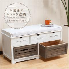 【送料無料】 チェスト 木製 2段 天然木 ベンチ スツール 収納 アンティーク風