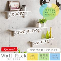 ウォールラック 壁掛け収納 飾り棚 3個セット 壁面ラック 飾り棚 工具不要 隙間を有効活用 インテリア おしゃれ