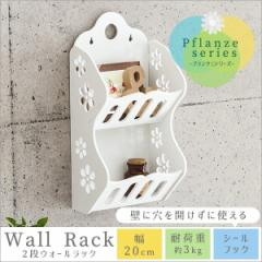 ウォールラック 壁掛け収納 2段ラック 飾り棚 壁面ラック 飾り棚 キッチン リビング 隙間を有効活用 インテリア おしゃれ