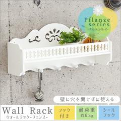 ウォールラック 壁掛け収納 飾り棚 フック付き 壁面ラック 飾り棚 キッチン リビング 隙間を有効活用 インテリア おしゃれ