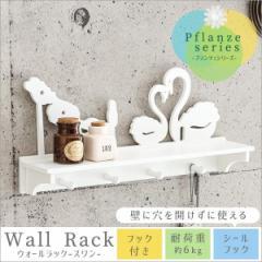 ウォールラック 壁掛け収納 飾り棚 フック付き 壁面ラック 白鳥デザイン 飾り棚 キッチン 隙間を有効活用 インテリア