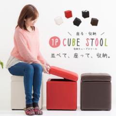 【送料無料】 スツール 椅子 収納 座れる クッション 正方形 ベンチ 収納ボックス オットマン
