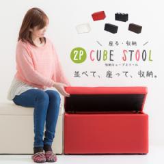 【送料無料】 スツール 椅子 収納 座れる クッション 長方形 2P ベンチ 収納ボックス オットマン