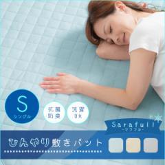 敷きパッド 接触冷感 ひんやり シングル 夏 冷感 抗菌 防臭 ベッドパッド クール 涼感 洗える ウォッシャブル 100×205cm