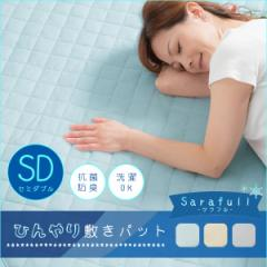 敷きパッド 接触冷感 ひんやり セミダブル 夏 冷感 抗菌 防臭 ベッドパッド クール 涼感 洗える ウォッシャブル 120×205cm