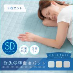 敷きパッド セミダブル 夏 抗菌 防臭 2枚組 ベッドパッド クール 冷感 洗える ひんやり敷きパッド 夏用 敷パッド 洗える