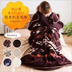 毛布 包まれる毛布 着る毛布 ルームウェア 男女兼用 シープボア ふわふわ 寝具 布団 80×210cm 柄入り おしゃれ 洗える