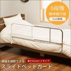 【送料無料】 ベッドガード ハイタイプ 伸縮式 幅120cmまで伸びる ベッドフェンス ベビーガード スチールフレーム 高さ45cm 転落防止
