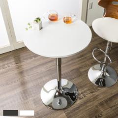 【送料無料】 テーブル カウンターテーブル バーテーブル 直径60cm 高さ調節可能 丸テーブル シンプル 丸形 カフェ BAR