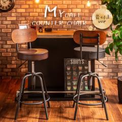 バースツール バーチェア コンパクト 背もたれ付き レザー調 高さ調節 昇降機能 360度回転 PVC スツール カウンターチェア チェア 椅子