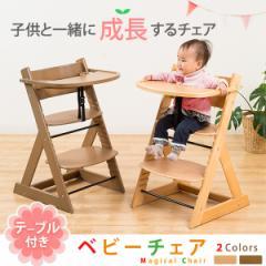 ベビーチェア テーブル付き トレイ付き ベビーチェアー テーブル付きチェア 取り外し可能 木製 高さ調節 安全ベルト 椅子