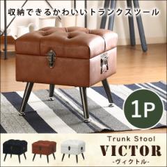スツール 椅子 収納 座れる 収納スツール 1人掛け 正方形 ベンチ 収納ボックス オットマン ボックススツール トランクベンチ