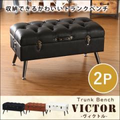スツール 椅子 収納 座れる 収納スツール 2人掛け 長方形 ベンチ 収納ボックス オットマン ボックススツール トランクベンチ