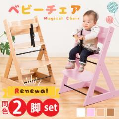 【送料無料】 ベビーチェア ベビーチェアー 2脚セット マジカルチェア 木製 ダイニングチェア ダイニングチェアー 赤ちゃん 椅子/イス