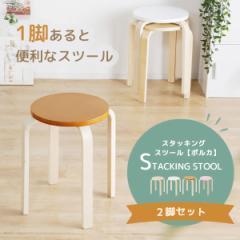 スツール 2脚セット スタッキングスツール スタッキングチェア 木製 重ねられる スタッキング 省スペース 椅子 イス いす
