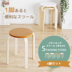 スツール 4脚セット スタッキングスツール スタッキングチェア 木製 重ねられる スタッキング 省スペース 椅子 イス いす