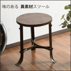 スツール 背なしチェア レトロ調 ウッドスチール アンティークチェア シャビー加工 アイアンフレーム 木製座面