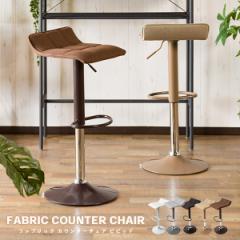 カウンターチェア バーチェア ファブリック生地 昇降 360度回転 チェア キッチン おしゃれ 椅子 イス バーチェアー カウンターチェアー