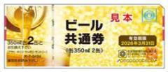 ビール券 商品券 350ml (缶ビール2缶)1枚  袋付 新デザイン ギフト券 (アサヒ、キリン、サッポロ、サントリー共通)