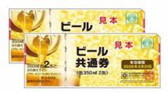 ビール券 商品券 350ml (缶ビール2缶)2枚  袋付 新デザイン ギフト券 (アサヒ、キリン、サッポロ、サントリー共通)