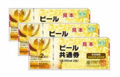 ビール券 商品券 350ml (缶ビール2缶)3枚  袋付 新デザイン ギフト券 (アサヒ、キリン、サッポロ、サントリー共通)