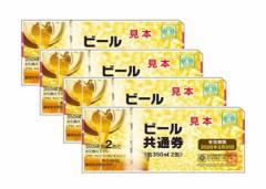 ビール券 商品券 350ml (缶ビール2缶)4枚  袋付 新デザイン ギフト券 (アサヒ、キリン、サッポロ、サントリー共通)