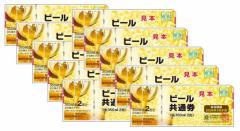 ビール券 商品券 350ml (缶ビール2缶)10枚  袋付 新デザイン ギフト券 (アサヒ、キリン、サッポロ、サントリー共通)