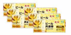 ビール券 商品券 350ml (缶ビール2缶)6枚  袋付 新デザイン ギフト券 (アサヒ、キリン、サッポロ、サントリー共通)