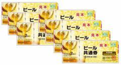 ビール券 商品券 350ml (缶ビール2缶)7枚  袋付 新デザイン ギフト券 (アサヒ、キリン、サッポロ、サントリー共通)