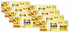 ビール券 商品券 350ml (缶ビール2缶)8枚  袋付 新デザイン ギフト券 (アサヒ、キリン、サッポロ、サントリー共通)