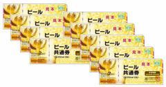 ビール券 商品券 350ml (缶ビール2缶) 9枚  袋付 新デザイン ギフト券 (アサヒ、キリン、サッポロ、サントリー共通)