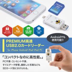 【iphone sdカードリーダー】PARADAISEED カードリーダー 【PC iPhone iPad android対応 SDカード】