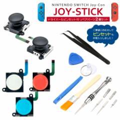 【ジョイコン 修理】Nintendo Switch ジョイコン スティック 修理交換用パーツ 2個 +ドライバーキット 【ニンテンドースイッチ スイッチ