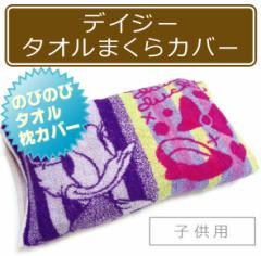 【メール便OK】■ディズニー・デイジーダック・のびのびタオル枕カバー(子供用)(パイルジ