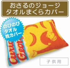 【メール便OK】■おさるのジョージ・のびのびタオル枕カバー(ジョージスマイル)(子供用)