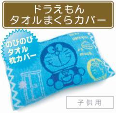 【メール便OK】■ドラえもん・のびのびタオル枕カバー(スマイル)(子供用)(パイルジャガ